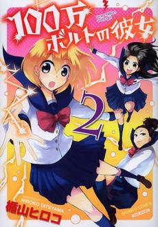 100-man Volt no Kanojo Manga