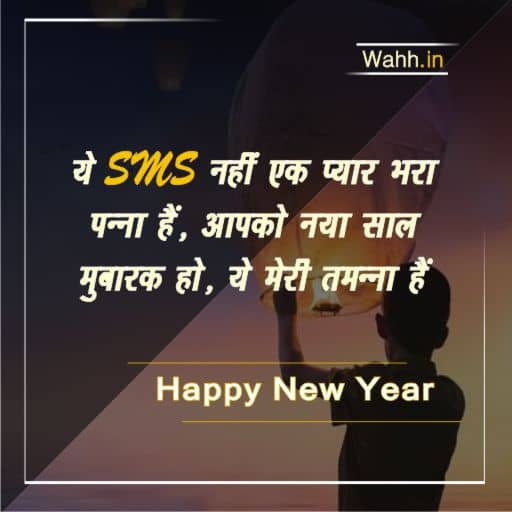 new year sms  2021 in hindi
