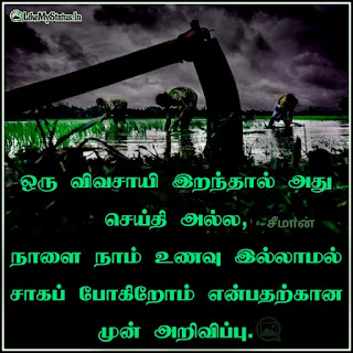 Save former tamil quote