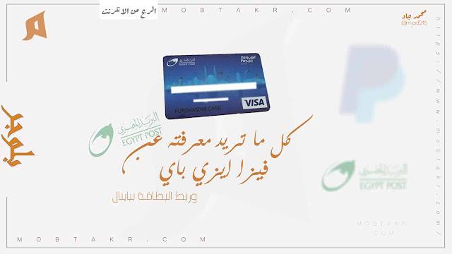 طريقة ربط فيزا ايزي باي ببايبال، وتفاصيل سحب 500 دولار من بايبال عن طريق فيزا ايزي باي فيزا البريد المصري Easy Pay Payball