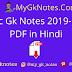 Static Gk Notes 2019-2020 PDF in Hindi