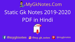 Static Gk Notes 2019-2020 PDF in Hindi
