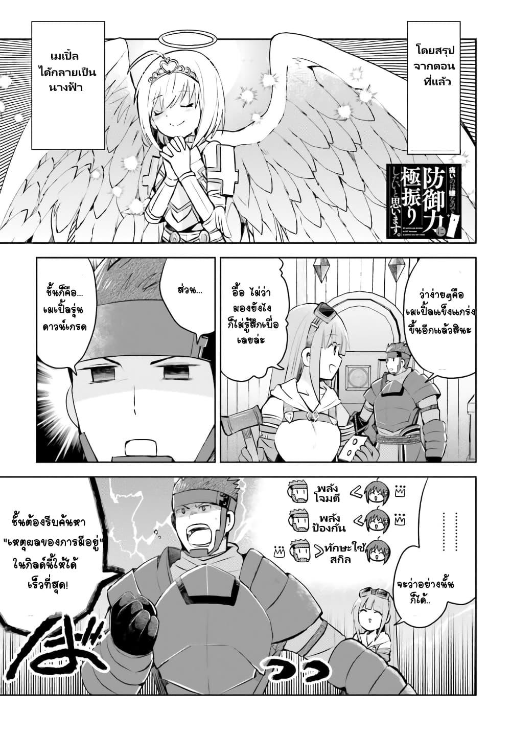 อ่านการ์ตูน Itai no wa Iya nanode Bogyo-Ryoku ni Kyokufuri Shitai to Omoimasu ตอนที่ 20 หน้าที่ 1