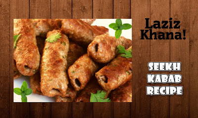 सीख कबाब बनाने की विधि - Seekh Kabab Recipe in Hindi