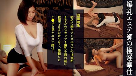 498DDH-008 | 中文字幕 – 純按摩店忍不住勃起意想不到內射巨乳美女 藤咲さん