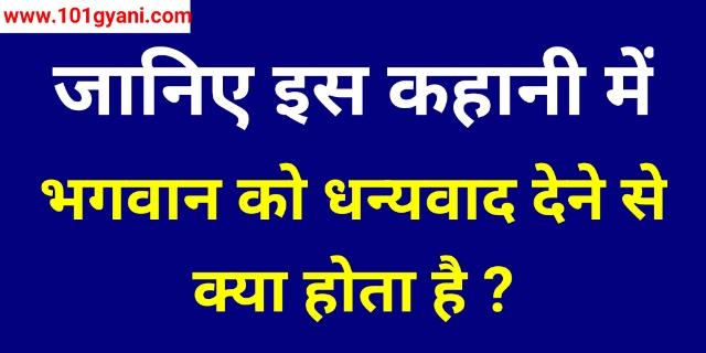 bhagvan ko dhanyvad dene se kya hota hai, inspirational story in hindi, bhakti story