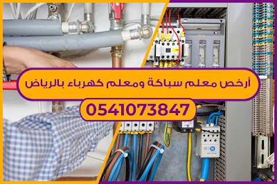 أرخص معلم سباكة ومعلم وكهرباء بالرياض 0541073847