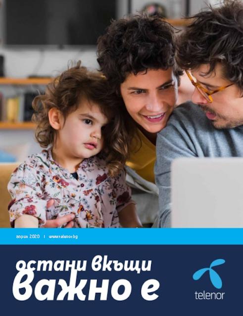 Telenor Каталог - Брошуа АПРИЛ 2020