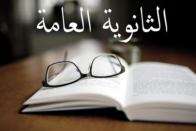 نظارة على كتاب