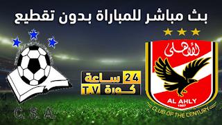 مشاهدة مباراة الاهلي وكانو سبورت بث مباشر بتاريخ 28-09-2019 دوري أبطال أفريقيا