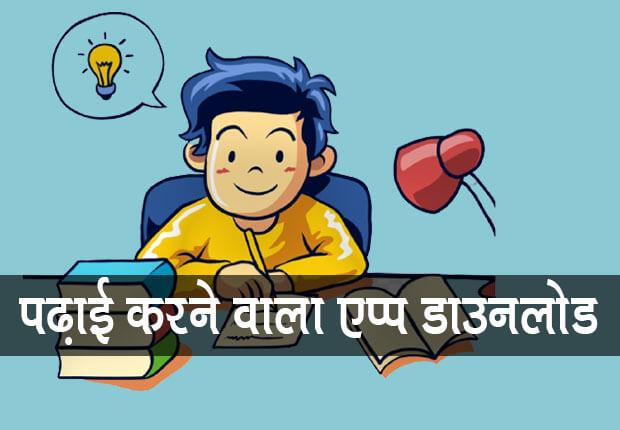 padhai karne wala apps
