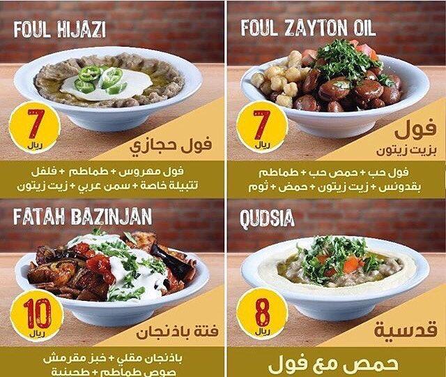 منيو وفروع مطعم حبق وريحان