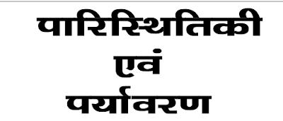 Environment-Notes-in-Hindi-PDF-Download