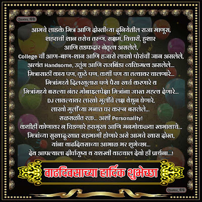 tapori birthday wishes in Marathi