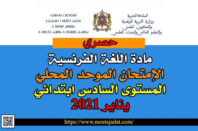 حصري : الامتحان الموحد المحلي على صعيد المؤسسة مادة اللغة الفرنسية - السنة السادسة من التعليم الابتدائي دورة يناير 2021