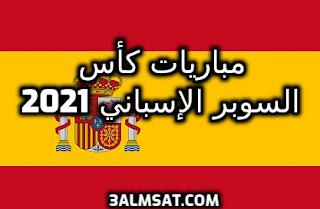 مباريات كأس السوبر الإسباني 2021