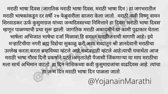 Marathi Bhasha Diwas 2021