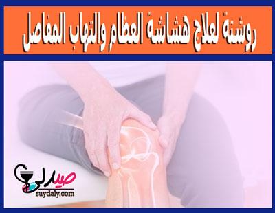 روشتة لعلاج هشاشة العظام والتهاب المفاصل
