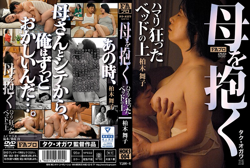 bokep jepang jav 240p 360p HOKS-004 Mother Who Holds Her Mother On A Crazy Bed Maiko Kashiwagi