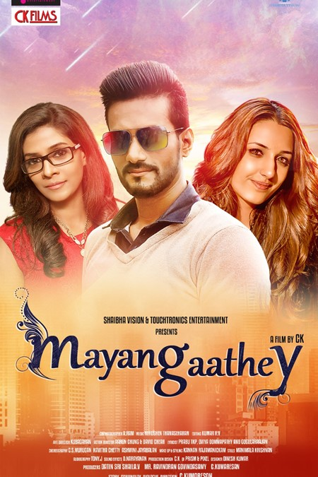 Mayangaathey 2016 full movie