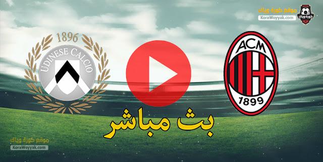 نتيجة مباراة ميلان وأودينيزي اليوم 3 مارس 2021 في الدوري الايطالي
