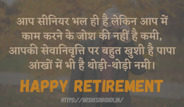 Best Retirement Wishes In Hindi For Papa