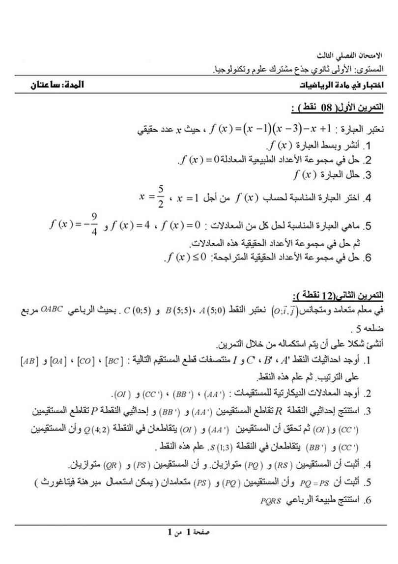 اختبار الفصل الثالث في مادة الرياضيات للسنة أولى ثانوي علوم وتكنولوجيا