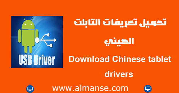 Download Chinese tablet drivers