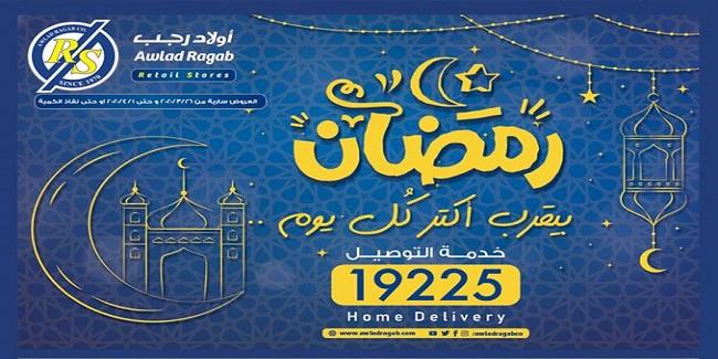 عروض اولاد رجب رمضان من 26 مارس حتى 1 ابريل 2020