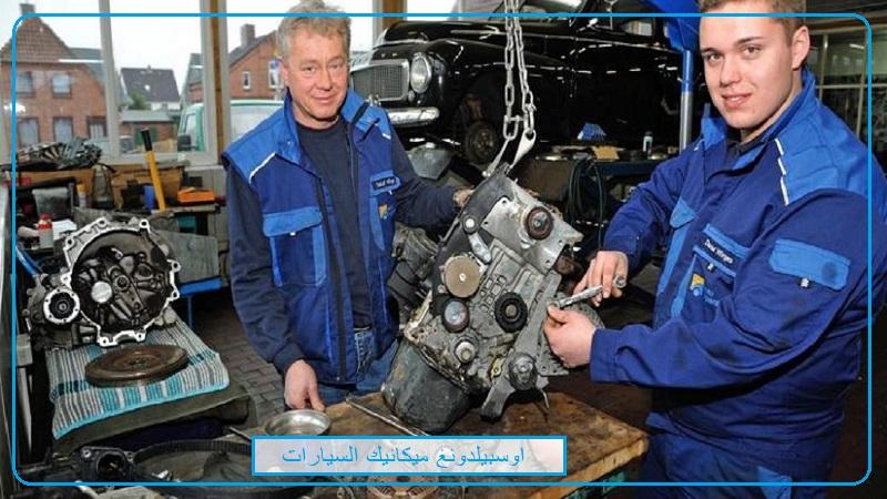 اوسبيلدونغ كهربة السيارات في المانيا Kfz-Mechatroniker  اوسبيلدونغ كهرباء السيارات  اوسبيلدونغ ميكاترونيك اوسبيلدونغ  ميكانيك السيارات - ميكاترونيك Kfz-Mechatroniker