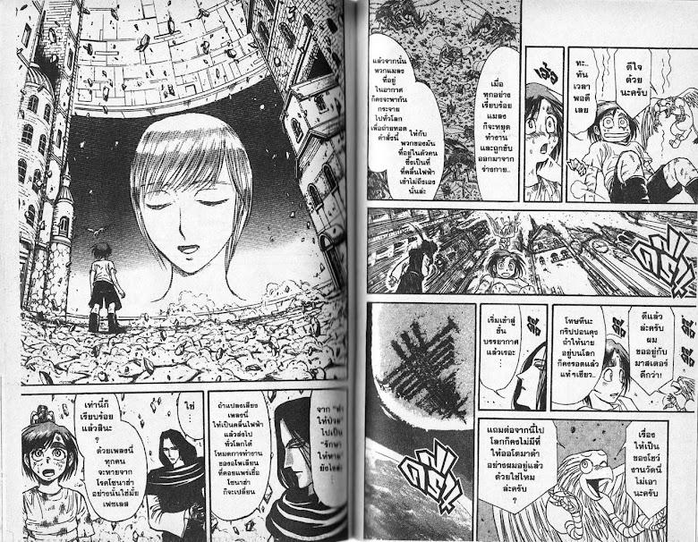 Karakuri Circus - หน้า 95