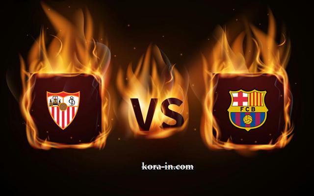 كورة ستار مشاهدة مباراة برشلونة واشبيلية بث مباشر اليوم 03-03-2021 كأس ملك إسبانيا