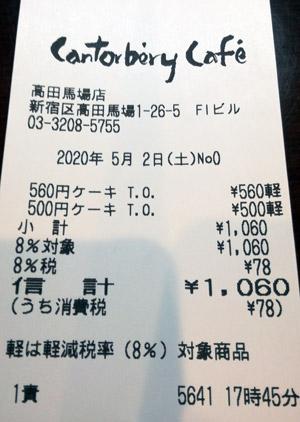 コーヒーショップ カンタベリ 2020/5/2 テイクアウトのレシート