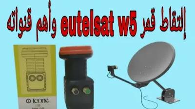 استقبال قمر eutelsat w5 واهم قنواته 2020