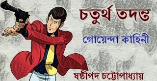 Chaturtha Tadanta Bengali PDF