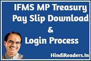 IFMS MP मध्य प्रदेश ट्रेजरी पे-स्लिप या वेतन पर्ची डाउनलोड