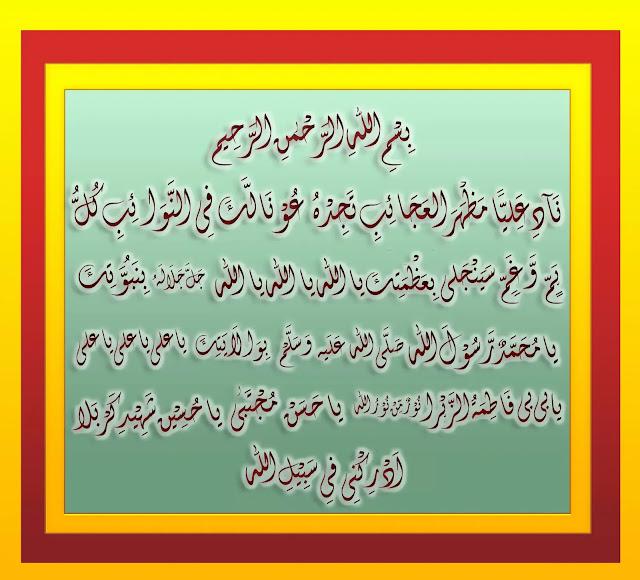 3d-naqsh-nade-ali