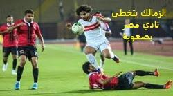 الزمالك يمر إلى نصف نهائي كأس مصر بصعوبة