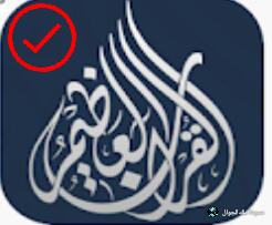 تنزيل القرآن العظيم
