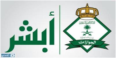 تحميل برنامج أبشر الجوازات من وزارة الداخلية السعودية للاندرويد Preach