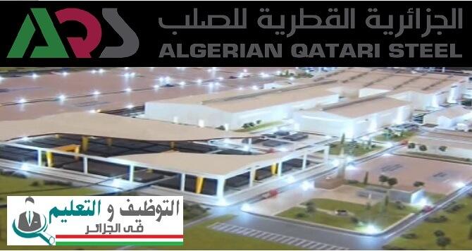 اعلان توظيف بالجزائرية القطرية للصلب AQS