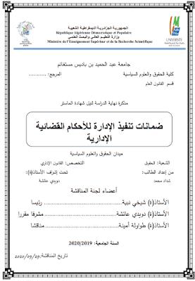 مذكرة ماستر: ضمانات تنفيذ الإدارة للأحكام القضائية الإدارية PDF