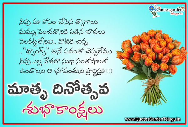 mothers day telugu wishes mothers day images in telugu