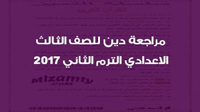 مراجعة دين للصف الثالث الاعدادي الترم الثاني 2017
