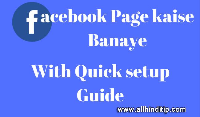 Facebook Page Kaise Banaye - जाने पूरी जानकारी हिन्दी में