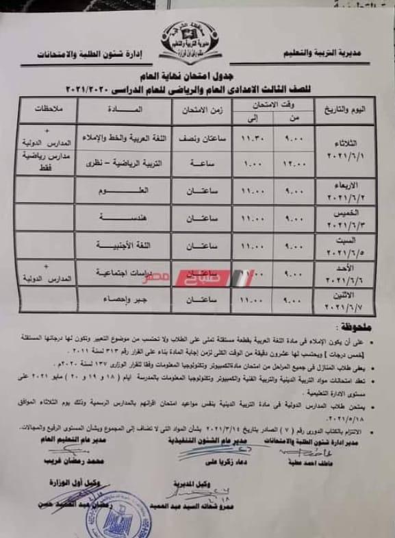 """جدول امتحانات الشهادة الاعدادية الترم الثاني 2021 """"جميع المحافظات"""" - صفحة 2 9"""