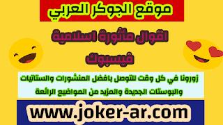 اقوال ماثورة اسلامية فيسبوك 2019 - الجوكر العربي