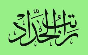 Teks Bacaan Rotibul Haddad Habib Abdulloh bin Alwi Al Haddad