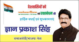 *समाजसेवी/भाजपा नेता जौनपुर ज्ञान प्रकाश सिंह की तरफ से देशवासियों को स्वतंत्रता दिवस एवं रक्षाबंधन की हार्दिक बधाई एवं शुभकामनाएं*