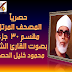 حصرياً ... المصحف المرتل مقسم 30 جزء  بصوت القارئ الشيخ محمود خليل الحصرى ( حامل المسك - مصاحف كاملة )